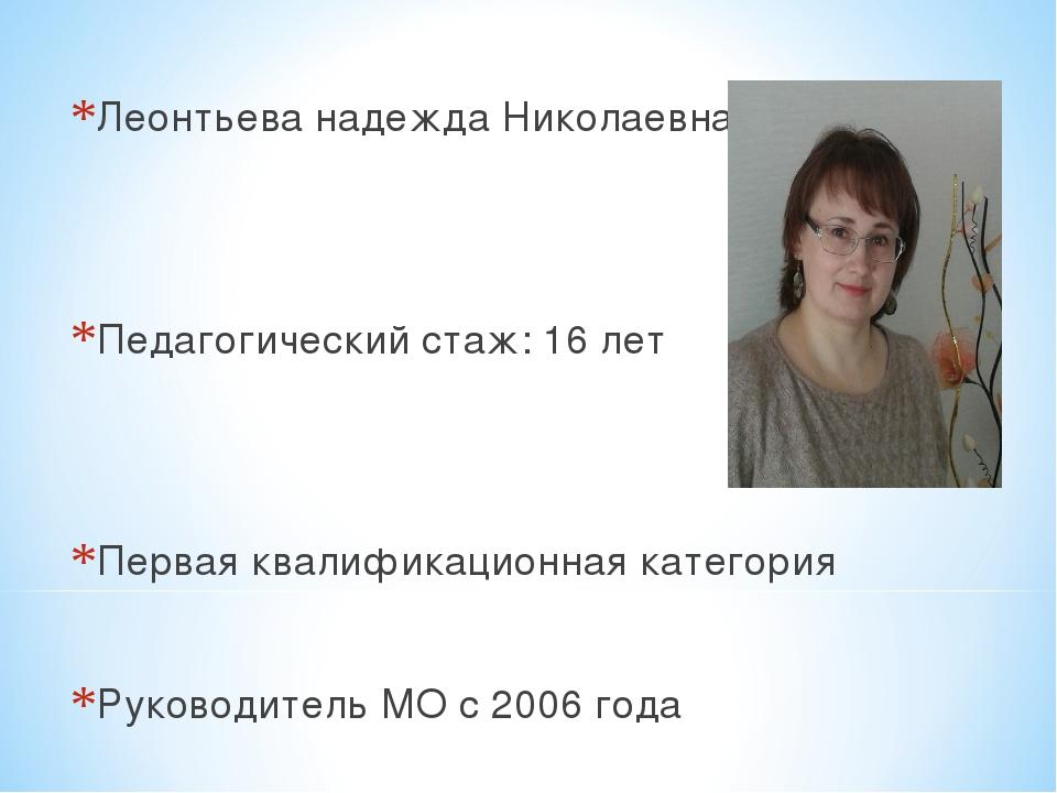 Леонтьева надежда Николаевна Педагогический стаж: 16 лет Первая квалификацион...