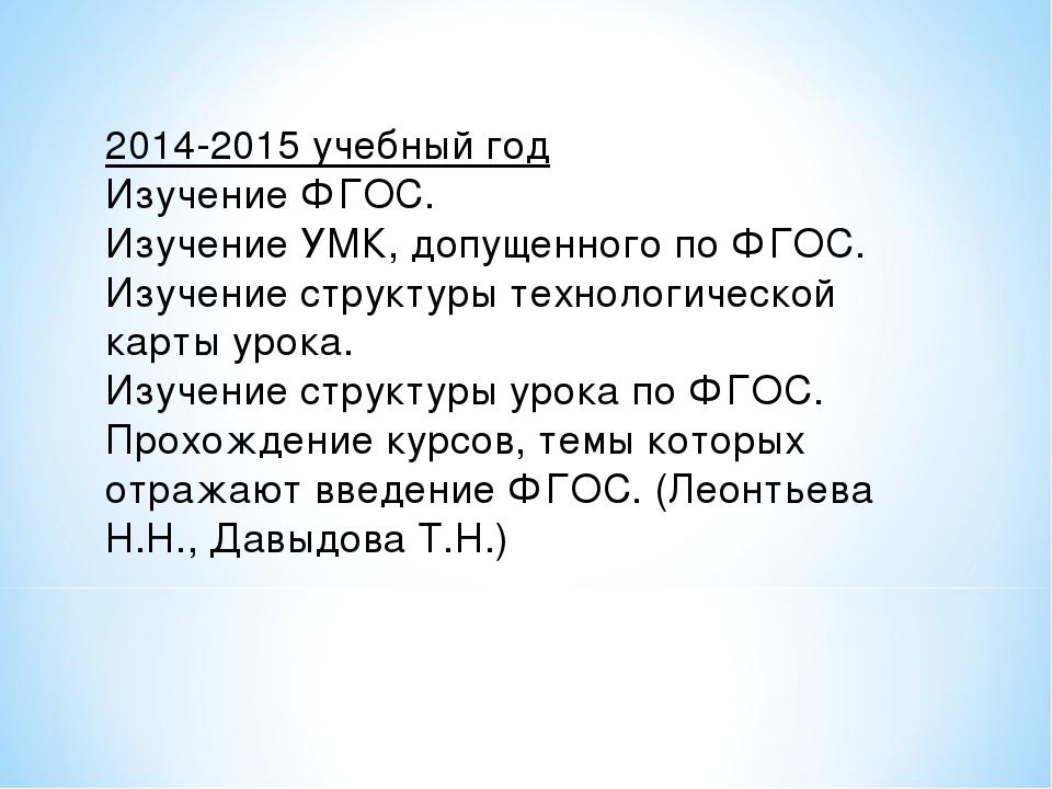 2014-2015 учебный год Изучение ФГОС. Изучение УМК, допущенного по ФГОС. Изуче...