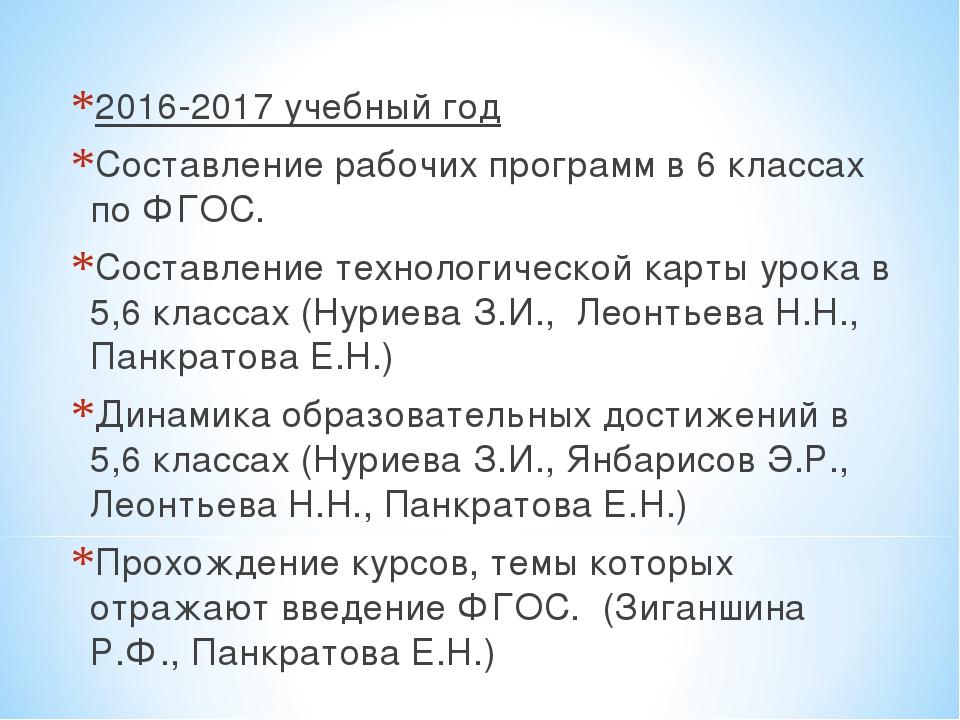 2016-2017 учебный год Составление рабочих программ в 6 классах по ФГОС. Соста...