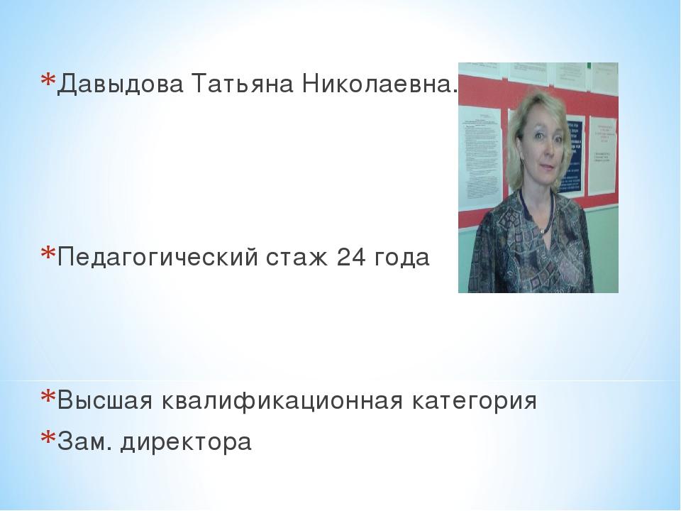 Давыдова Татьяна Николаевна. Педагогический стаж 24 года Высшая квалификацион...