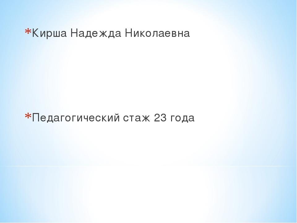 Кирша Надежда Николаевна Педагогический стаж 23 года