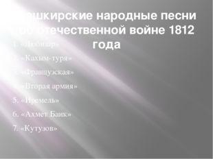Башкирские народные песни об отечественной войне 1812 года 1. «Любизар» 2. «К