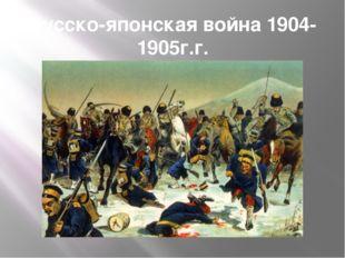 Русско-японская война 1904-1905г.г.