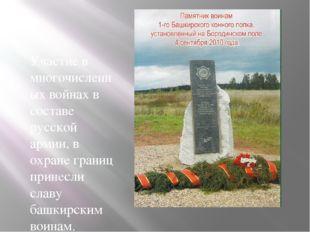 Участие в многочисленных войнах в составе русской армии, в охране границ прин