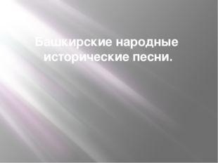 Башкирские народные исторические песни.