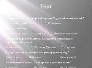 Тест 1.Кто выделил в башкирской музыке Узун-кюй и кыска-кюй? А)Лепёхин Б)С.Га