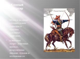 Конный башкир Мчатся на своих степных конях башкиры в красных суконных кафтан