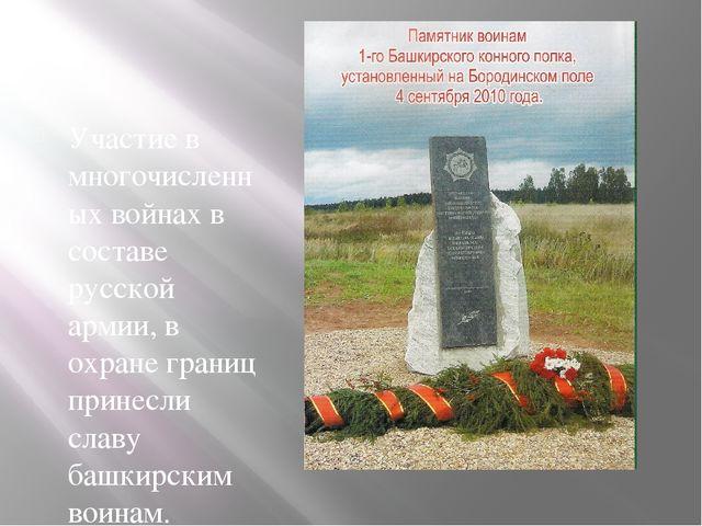 Участие в многочисленных войнах в составе русской армии, в охране границ прин...