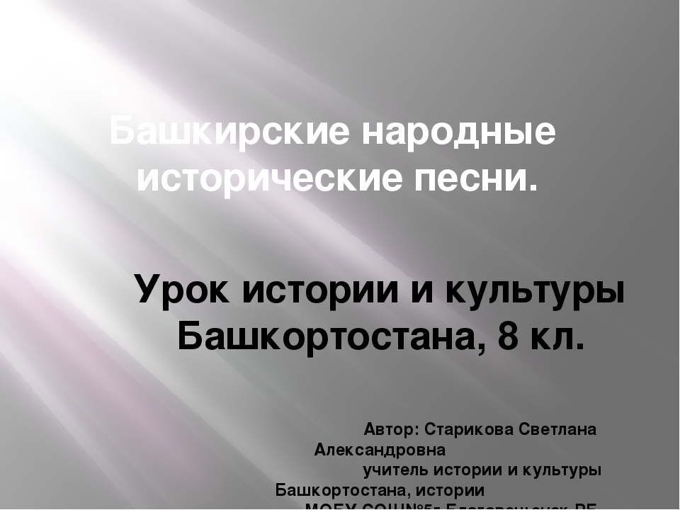 Башкирские народные исторические песни. Урок истории и культуры Башкортостана...