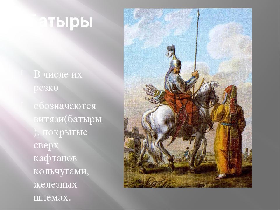 Батыры В числе их резко обозначаются витязи(батыры), покрытые сверх кафтанов...