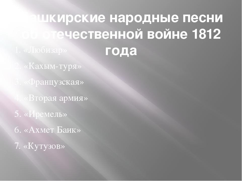 Башкирские народные песни об отечественной войне 1812 года 1. «Любизар» 2. «К...