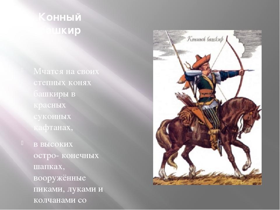 Конный башкир Мчатся на своих степных конях башкиры в красных суконных кафтан...
