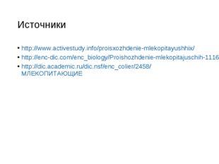 Источники http://www.activestudy.info/proisxozhdenie-mlekopitayushhix/ http:/