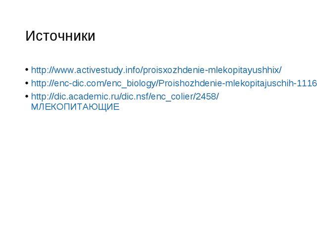 Источники http://www.activestudy.info/proisxozhdenie-mlekopitayushhix/ http:/...
