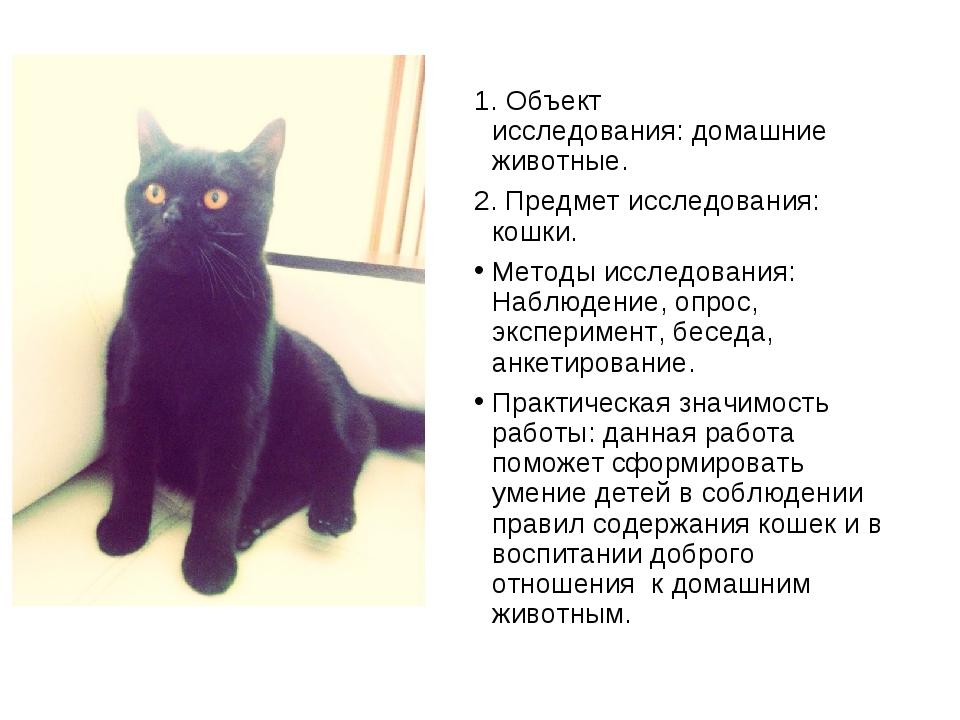 1. Объект исследования:домашние животные. 2. Предмет исследования: кошки. Ме...