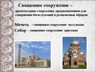 архитектурное сооружение, предназначенное для совершения богослужений и религ