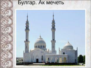 Булгар. Ак мечеть