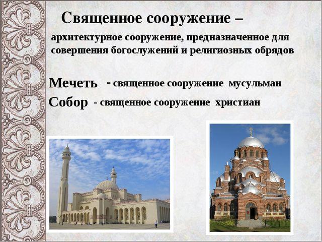 архитектурное сооружение, предназначенное для совершения богослужений и религ...