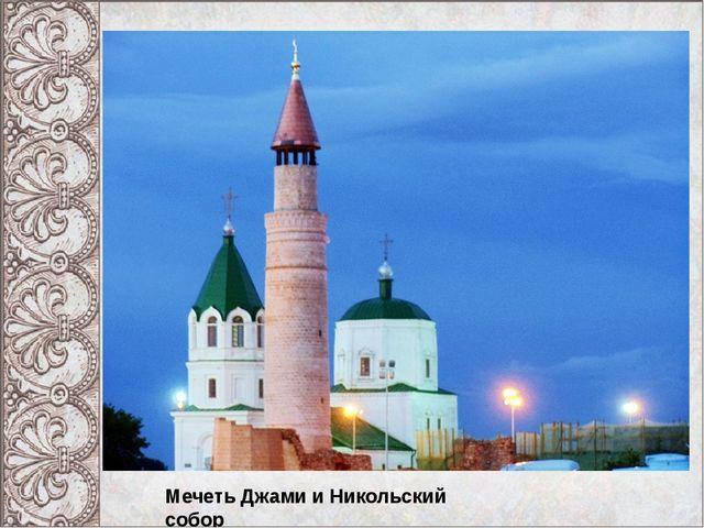 Мечеть Джами и Никольский собор