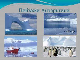 Пейзажи Антарктики.