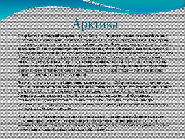 Арктика Север Евразии и Северной Америки, острова Северного Ледовитого океан...