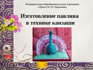 Муниципальное общеобразовательное учреждение « Школа № 15 г.Черемхово» Изгото