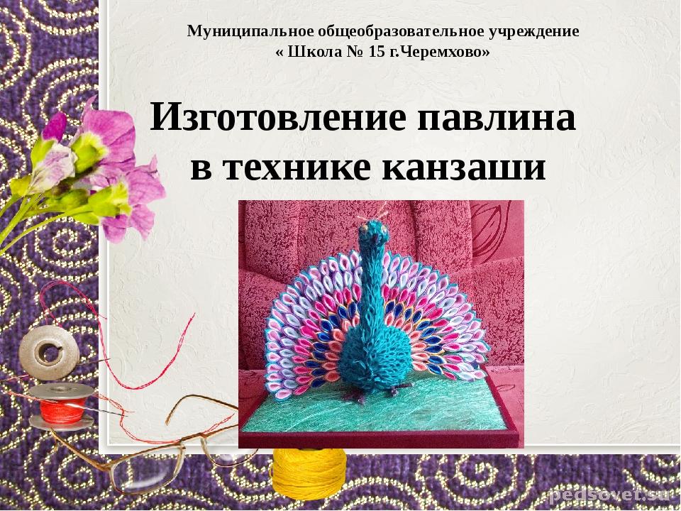 Муниципальное общеобразовательное учреждение « Школа № 15 г.Черемхово» Изгото...