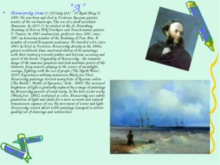 """A"" Aivazovsky Ivan 17 (30) July 1817 - 19 April (May 2) 1900. He was born an"
