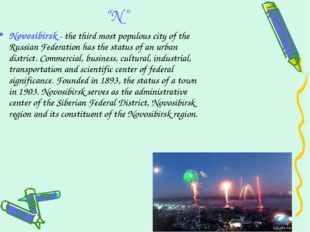 """""""N"""" Novosibirsk - the third most populous city of the Russian Federation has"""