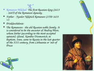 """""""R"""" Romanov Mikhail. The first Russian-king (1613 - 1645) of the Romanov dyna"""