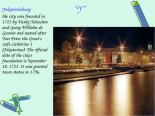 """Y"" Yekaterinburg the city was founded in 1723 by Vasily Tatischev and Georg"