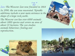 """Z"" Zoo. The Moscow Zoo was founded in 1864 In 1990, the zoo was renovated. N"