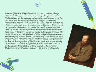 """""""D"""" Dostoevsky Fyodor Mikhailovich (1821 - 1881) - writer, thinker, philosoph"""