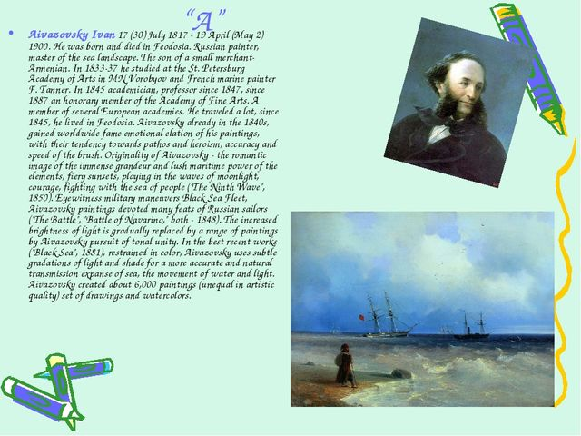 """""""A"""" Aivazovsky Ivan 17 (30) July 1817 - 19 April (May 2) 1900. He was born an..."""