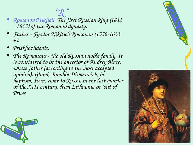 """""""R"""" Romanov Mikhail. The first Russian-king (1613 - 1645) of the Romanov dyna..."""