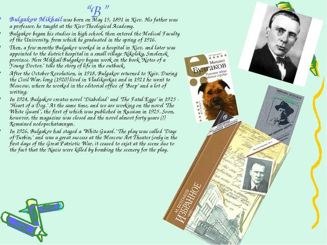 """""""B"""" Bulgakov Mikhail was born on May 15, 1891 in Kiev. His father was a profe..."""