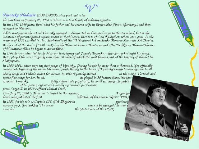 """""""V"""" Vysotsky Vladimir, (1938-1980) Russian poet and actor He was born on Janu..."""