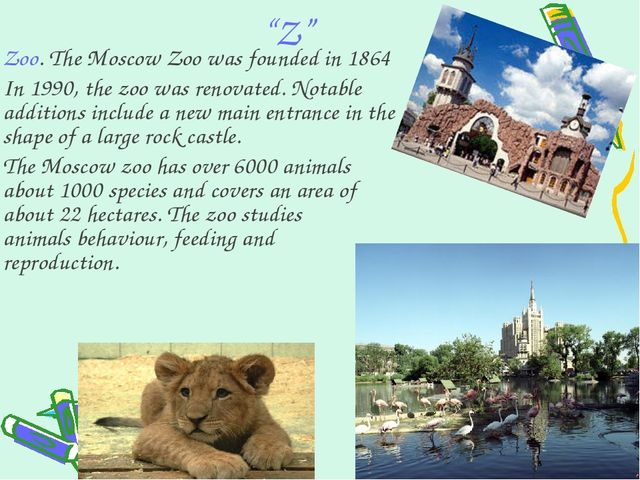 """Z"" Zoo. The Moscow Zoo was founded in 1864 In 1990, the zoo was renovated. N..."