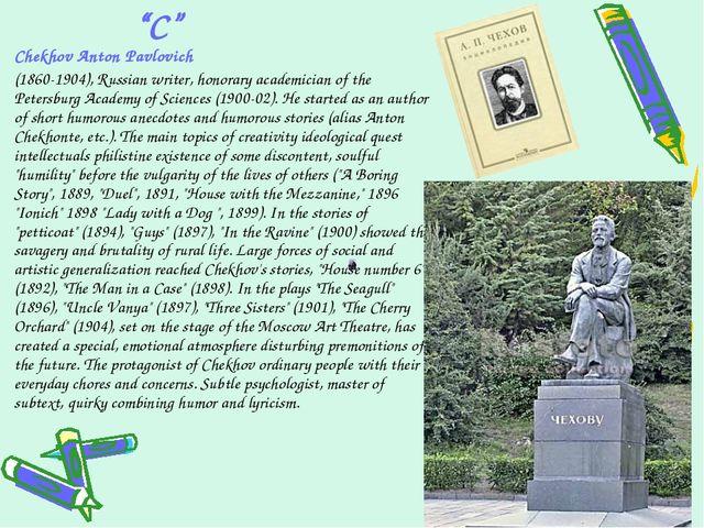 """""""C"""" Chekhov Anton Pavlovich (1860-1904), Russian writer, honorary academician..."""