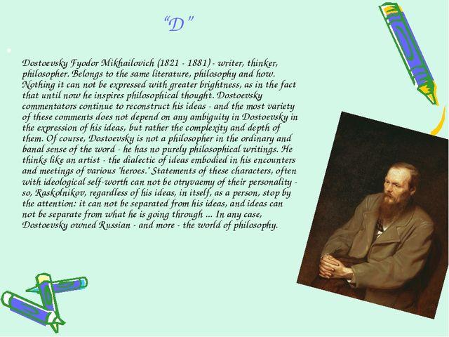 """""""D"""" Dostoevsky Fyodor Mikhailovich (1821 - 1881) - writer, thinker, philosoph..."""