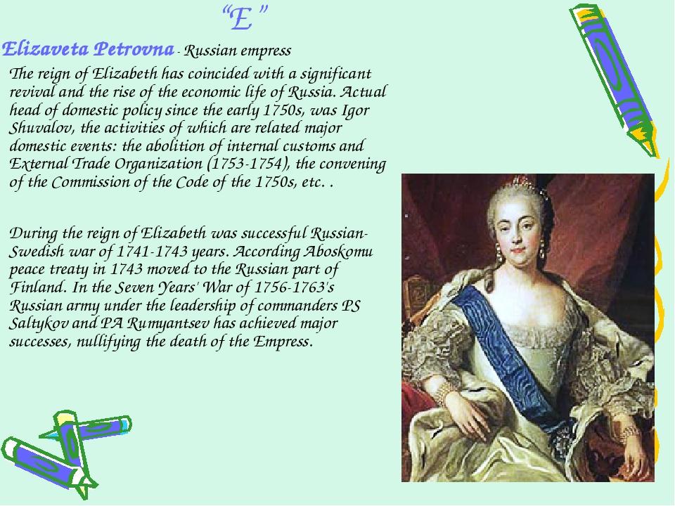 """E"" Elizaveta Petrovna - Russian empress The reign of Elizabeth has coincided..."