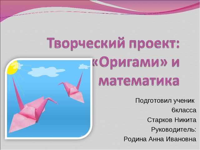 Подготовил ученик 6класса Старков Никита Руководитель: Родина Анна Ивановна