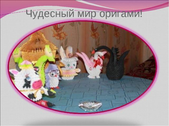 Чудесный мир оригами!