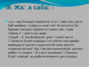 ІІІ. Жаңа сабақ: Ауа - жер бетіндегі тіршіліктің көзі. Өзіміз оны әдетте байқ