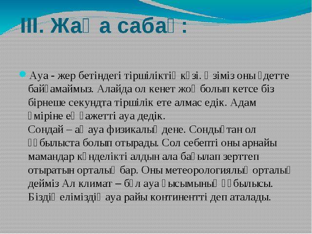 ІІІ. Жаңа сабақ: Ауа - жер бетіндегі тіршіліктің көзі. Өзіміз оны әдетте байқ...