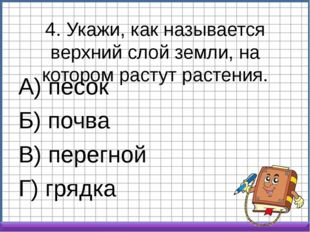 4. Укажи, как называется верхний слой земли, на котором растут растения. А) п