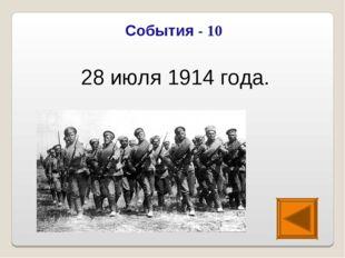 28 июля 1914 года. События - 10