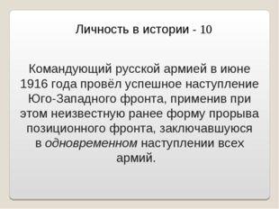 Личность в истории - 10 Командующий русской армией в июне 1916 года провёл ус