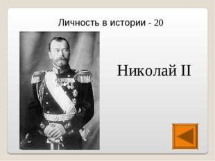 Николай II Личность в истории - 20
