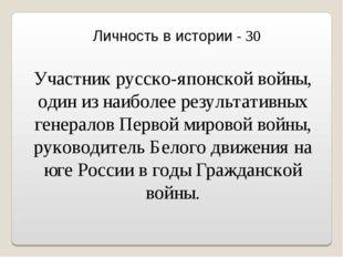 Личность в истории - 30 Участник русско-японской войны, один из наиболее резу
